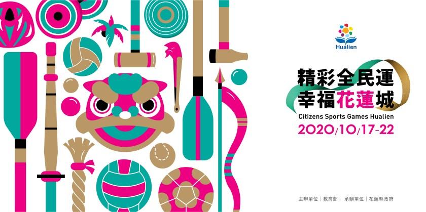 2020花蓮全運會_橫式主視覺_橫式