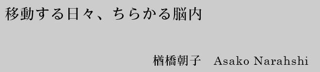 button_narahashi_a