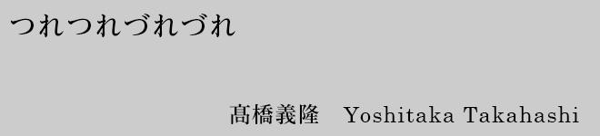 button_takahashi_a