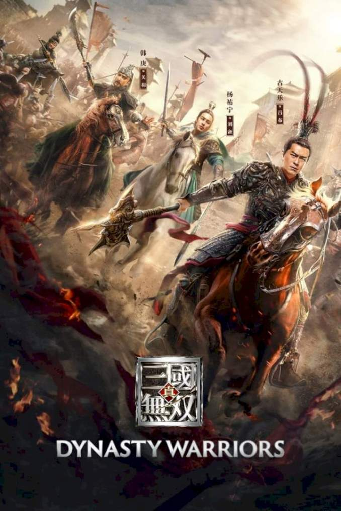 Dynasty Warriors (2021) [Chinese]