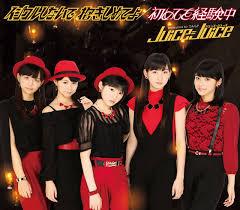 新年1月 Juice=Juice「イジワルしないで抱きしめてよ」 アイドル振付・完コピ・カバーダンススクール新横浜