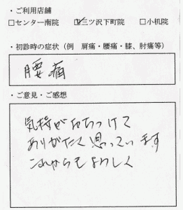 神奈川区三ツ沢下町の整骨院患者様の声・口コミ