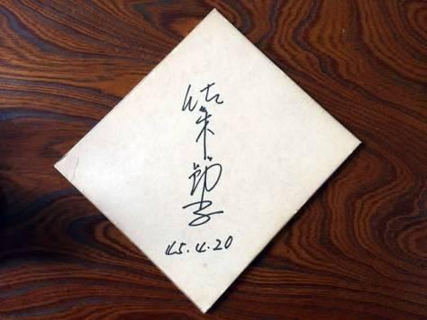 佐々木節子選手サイン