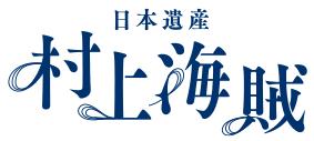 日本遺産村上海賊