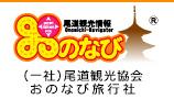 尾道観光協会