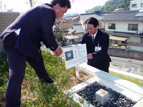 尾道土地家屋調査士会 因島南中の開校記念にGPS衛星基準点贈る