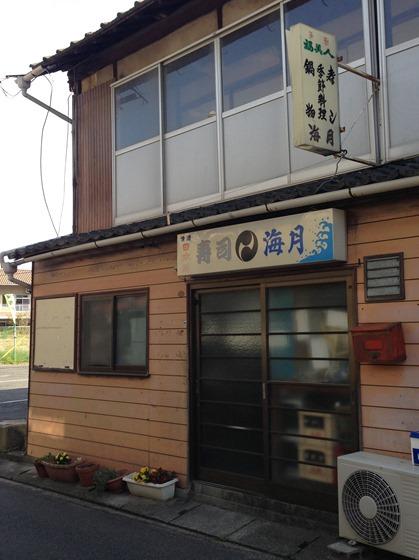 寿司店海月