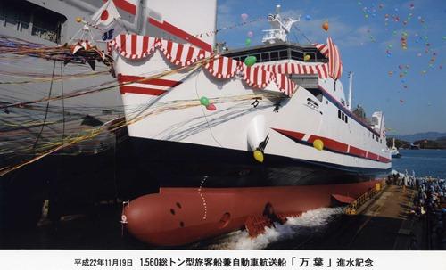 1560総トン型旅客船兼自動車航送船「万葉」