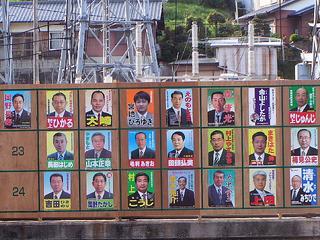 因島市議選