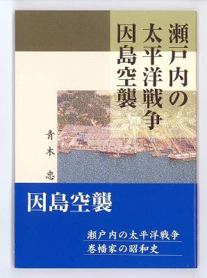 瀬戸内の太平洋戦争「因島空襲」