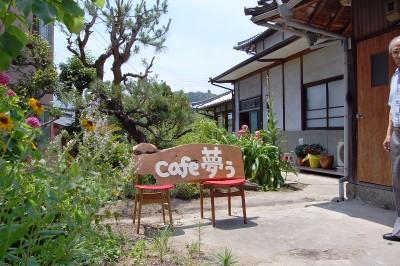 cafe夢ぅ