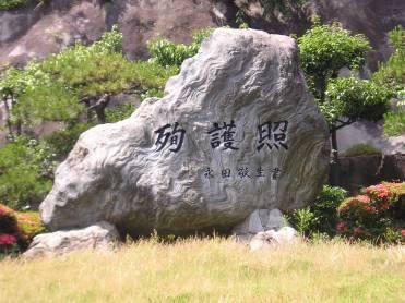 日立造船因島工場内慰霊碑「殉護照」