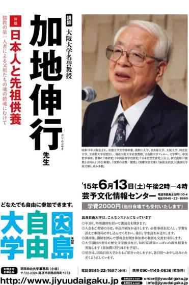大阪大学名誉教授の加地伸行さん
