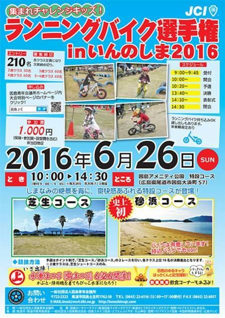 runningbike2