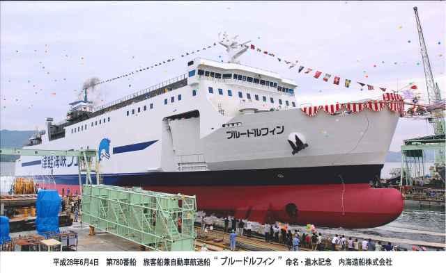 旅客船兼自動車航送船「ブルードルフィン」