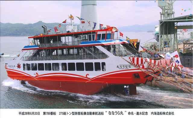 旅客船兼自動車航送船「ななうら丸」