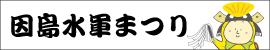 因島水軍まつり