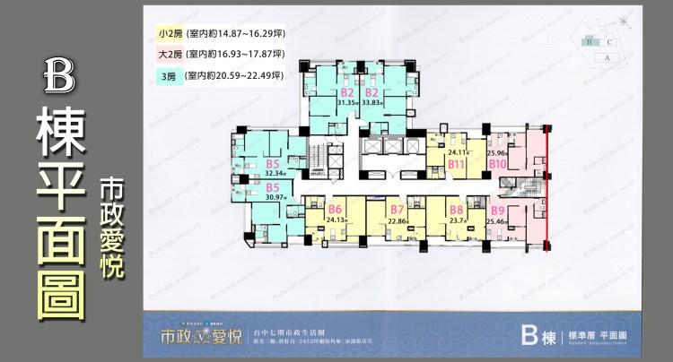 市政愛悅-B棟別圖(格局圖) 佩君0908364505