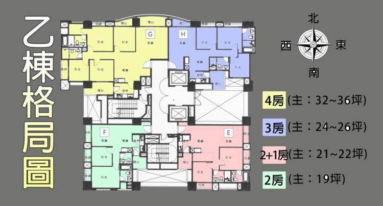 惠宇觀市政社區 介紹 乙棟棟別圖 格局圖 佩君 0908-364-505