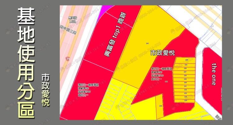 市政愛悅社區介紹-基地使用分區