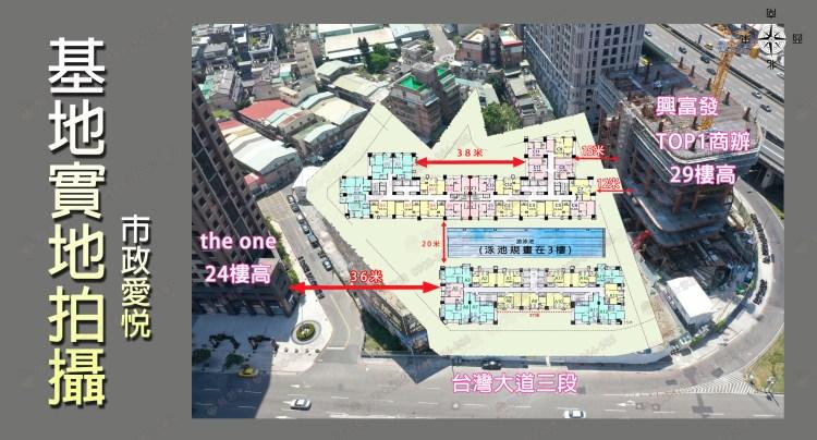 市政愛悅-基地空拍 佩君0908364505