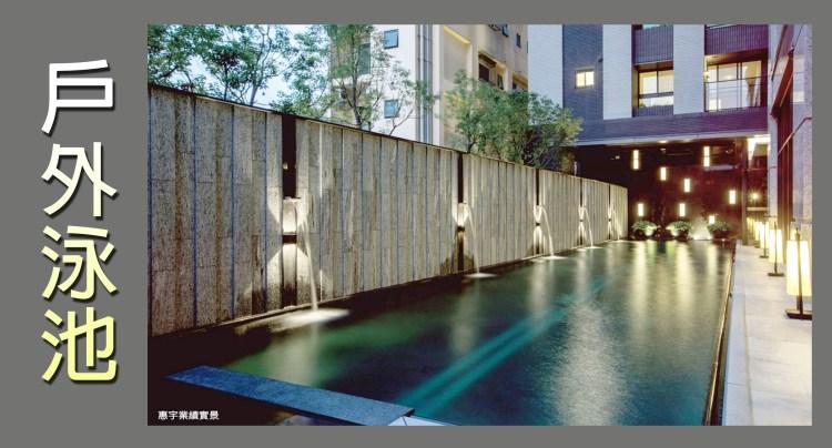 惠宇觀市政社區 介紹 公設:戶外泳池 佩君 0908-364-505