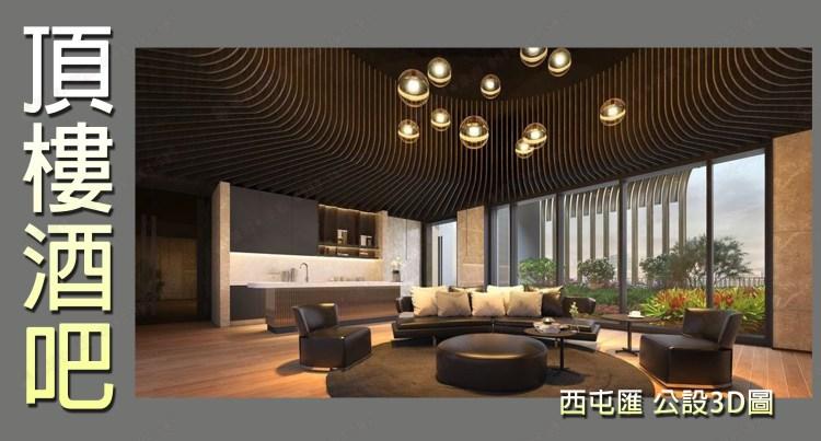 坤聯發西屯匯社區 介紹 公設 頂樓星空酒吧 佩君0908-364-505