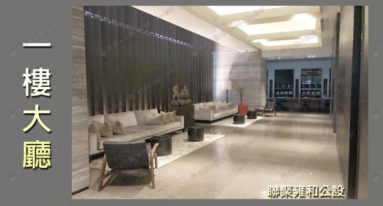 七期聯聚雍和社區 介紹 1樓公設大廳 佩君0908-364-505