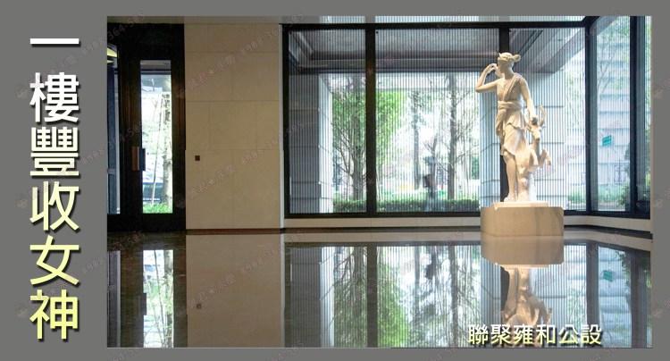 七期聯聚雍和社區 介紹 1樓公設豐收女神 佩君0908-364-505
