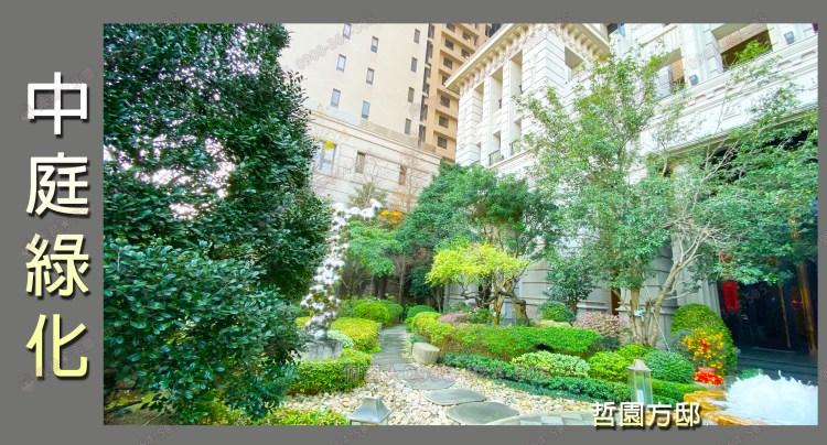 南七期哲園方邸社區 介紹  一樓中庭綠化 佩君098-364-505