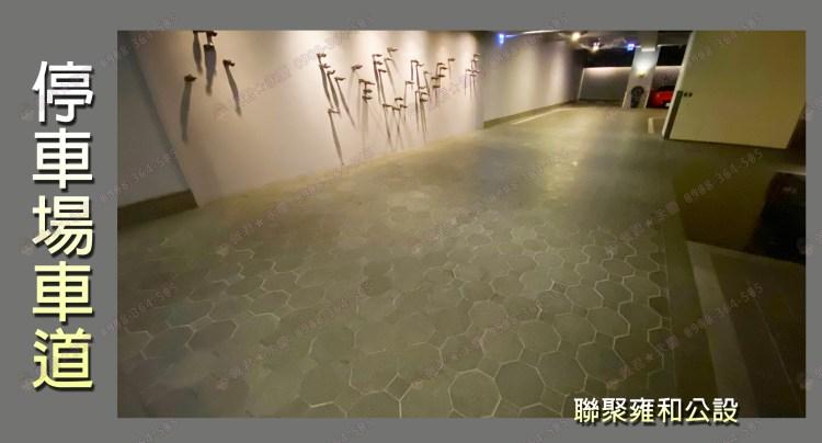 七期聯聚雍和社區 介紹 地下室車道 八角磚 佩君0908-364-505