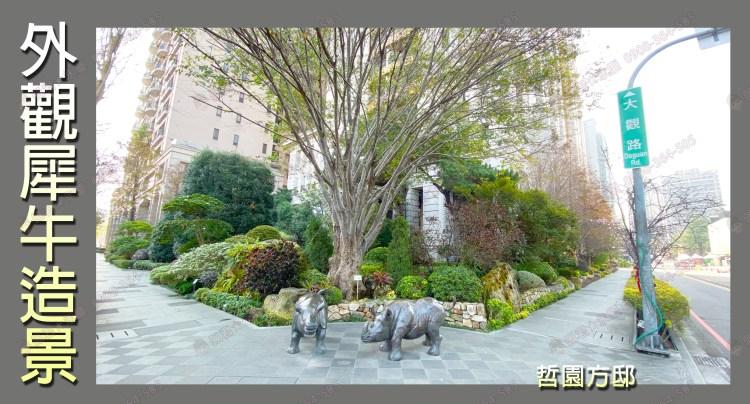 南七期哲園方邸社區 介紹  外觀犀牛造型 佩君098-364-505