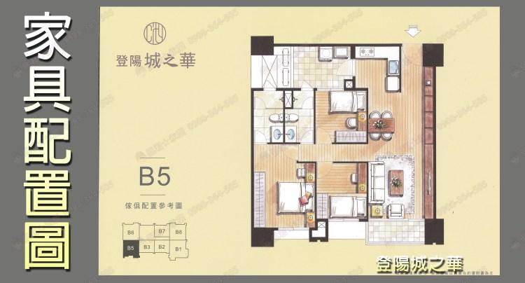 機捷登陽城之華社區 介紹 B5棟 家具配置圖 佩君0908-364-505