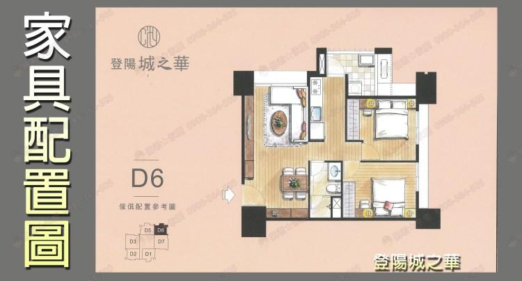 機捷登陽城之華社區 介紹 D6棟 家具配置圖 佩君0908-364-505