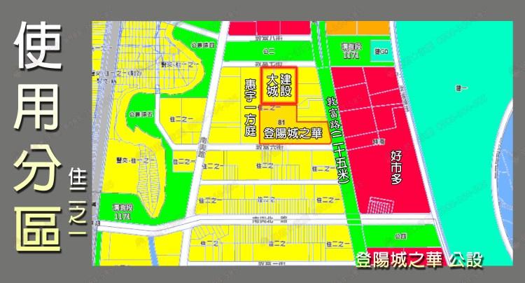 機捷登陽城之華社區 介紹 基地使用分區 佩君0908-364-505