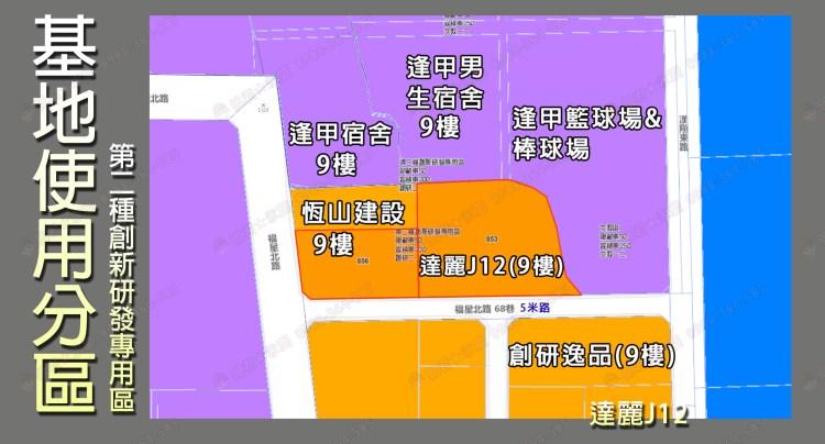 水湳經貿達麗J12社區 介紹 基地使用分區 佩君0908-364-505