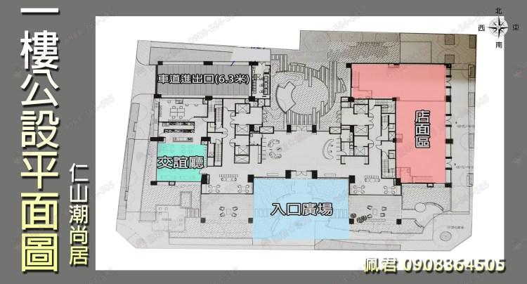 十二期-仁山潮尚居 1樓公設平面圖