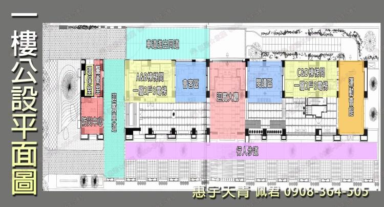 府會園道-惠宇天青社區 介紹 1樓公設平面圖 佩君 0908-364-505