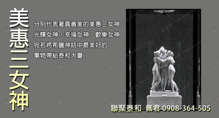 七期聯聚泰和社區 介紹 美惠3女神 佩君0908364505