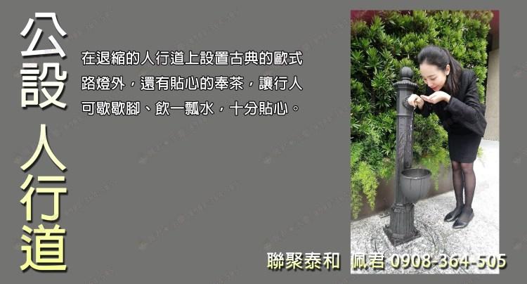 七期聯聚泰和社區 介紹 人行道 佩君0908-364-505