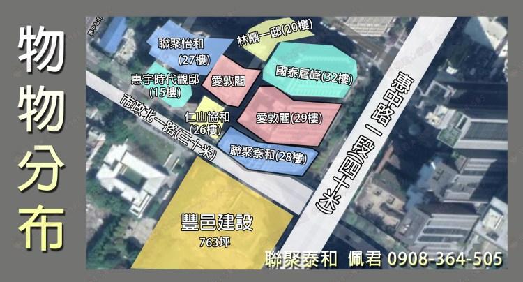 七期聯聚泰和社區 介紹 建物分布 佩君0908364505