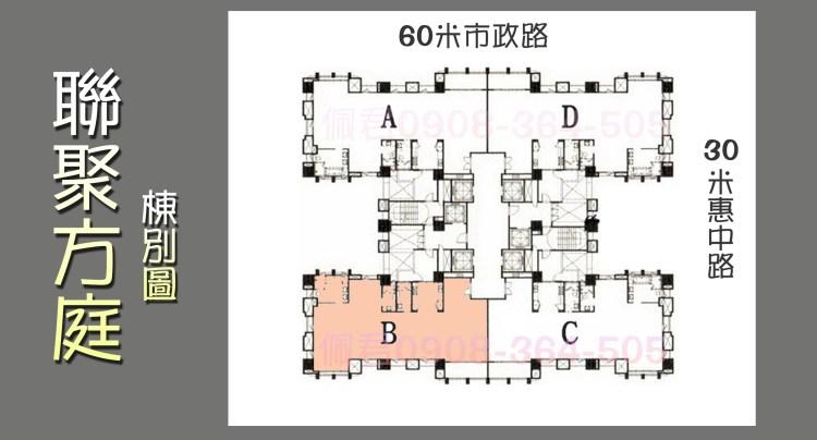 七期聯聚方庭社區 介紹 棟別圖 格局圖  佩君 0908-364-505