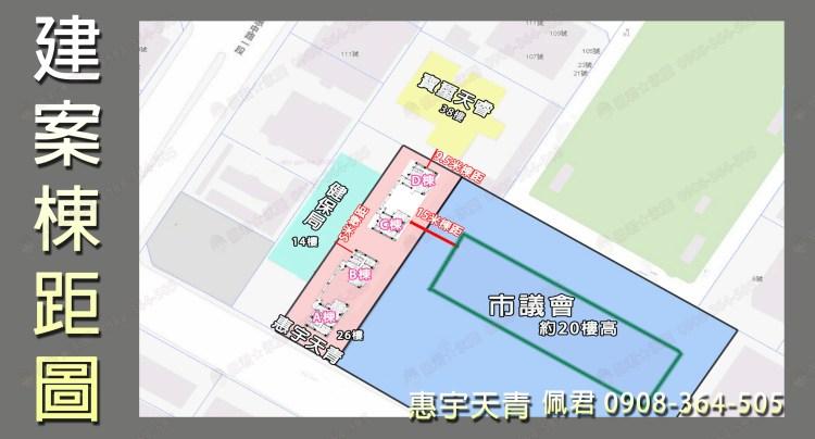 府會園道-惠宇天青社區 建案分布 棟距圖 佩君 0908-364-505