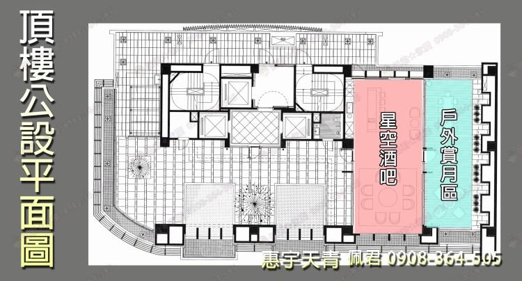 府會園道-惠宇天青社區 介紹 頂樓公設平面圖 佩君 0908-364-505
