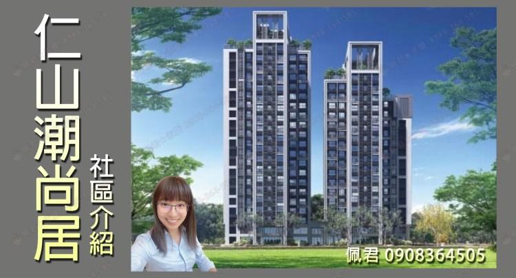 最新社區介紹-12期仁山潮尚居 佩君0908364505