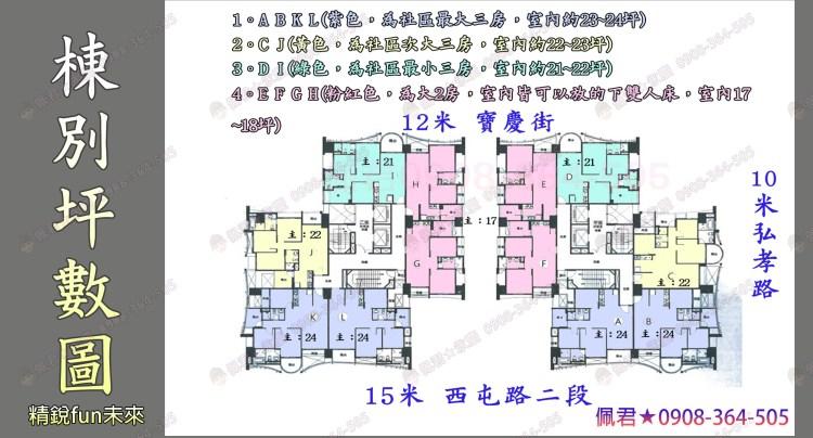 精銳fun未來社區介紹 全區棟別圖(有坪數) 佩君0908364505