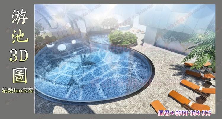精銳fun未來社區介紹 公設圖游泳池 佩君0908364505