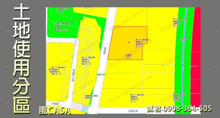 機捷嵐casa社區 介紹 土地使用分區  佩君0908-364-505