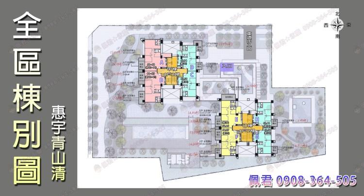 單元3惠宇青山清社區 介紹 全區棟別圖 格局圖 平面圖 佩君 0908-364-505