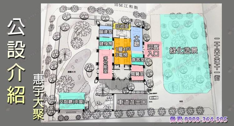 單元2惠宇大聚社區 介紹 公設介紹 1樓平面圖 佩君 0908-364-505